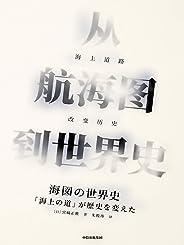從航海圖到世界史:海上道路改變歷史(日本NHK電視臺人氣教授宮崎正勝的歷史科普書)