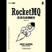 RocketMQ实战与原理解析 (云栖社区系列)