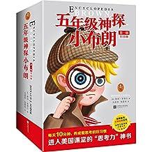 五年级神探小布朗(第一辑 全10册) (世界童书大师经典系列)
