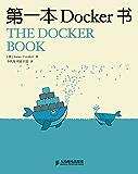 第一本Docker书 (无)