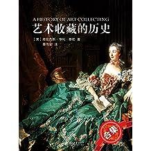 艺术收藏的历史(合集)