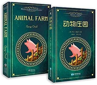 【精装版】动物庄园 Animal Farm(英文版+中文版)(套装2册)