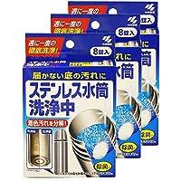 小林制藥 不銹鋼水杯清潔中 8片 3個 3