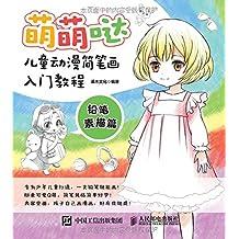 萌萌哒 儿童动漫简笔画入门教程 铅笔素描篇