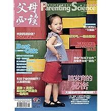 """《父母必读》杂志2018年第5期(脑发育的秘密:大脑如何变得更聪明?  崔玉涛大夫诊室:常见病里的""""双胞胎"""")"""