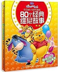 培养孩子好性格的80个经典维尼故事(第2版)