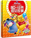 培養孩子好性格的80個經典維尼故事(第2版)