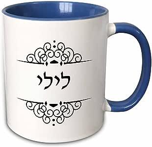 3drose inspirationzstore JUDAICA–LILY 名称 cm hebrew 纸板及个性化黑色和白色 ivrit 文字–马克杯 蓝/白 11 oz