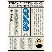 厚黑丛话(三、四)