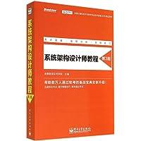 希赛教育·全国计算机技术与软件专业技术资格(水平) 考试用书:系统架构设计师教程(第3版)