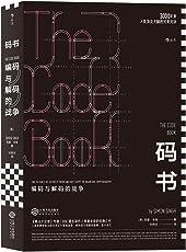 码书:编码与解码的战争
