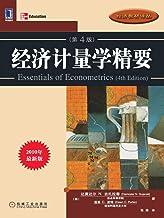 经济计量学精要(原书第4版) (经济教材译丛)
