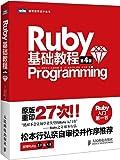 图灵程序设计丛书:Ruby基础教程(第4版)