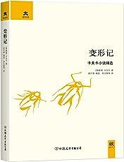 变形记:卡夫卡小说精选(典藏版)