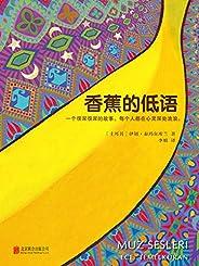 香蕉的低语(读客熊猫君出品,土耳其首席女作家,蜚声国际文坛!)