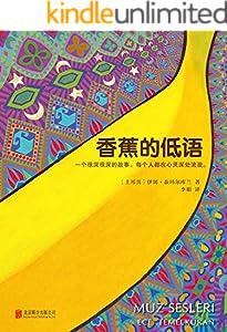 香蕉的低语(土耳其首席女作家,蜚声国际文坛!) (读客全球顶级畅销小说文库 256)