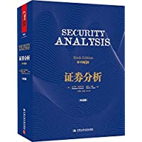 证券分析(原书第6版·双语版)(英汉对照)