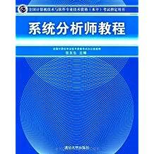 全国计算机技术与软件专业技术资格(水平)考试指定用书•系统分析师教程