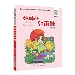 百年百部中国儿童文学经典书系(精选注音书):妹妹的红雨鞋