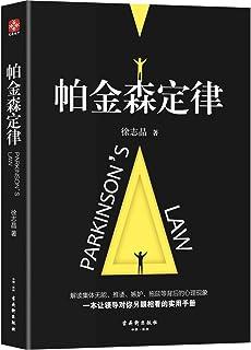 帕金森定律 国内首部全方位解读帕金森定律的作品 比墨菲定律更深刻、更能影响你的人生!