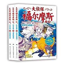 大侦探福尔摩斯(第8辑)(小学生版)(套装共3册)