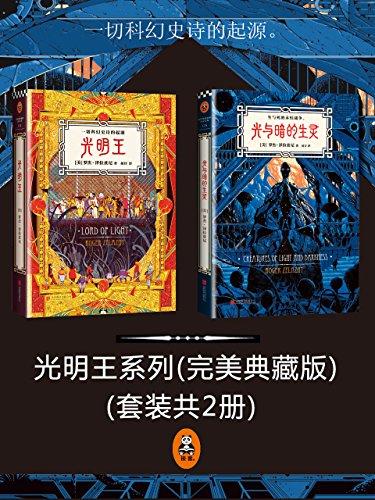光明王系列(套装共2册)