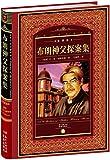 海豚文学馆·世界文学名著典藏:布朗神父探案集(全译本+新版)
