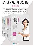 """卢勤教育文集(套装共7册)(几代人的""""知心姐姐""""写给孩子、父母、老师的""""知心话""""!)"""