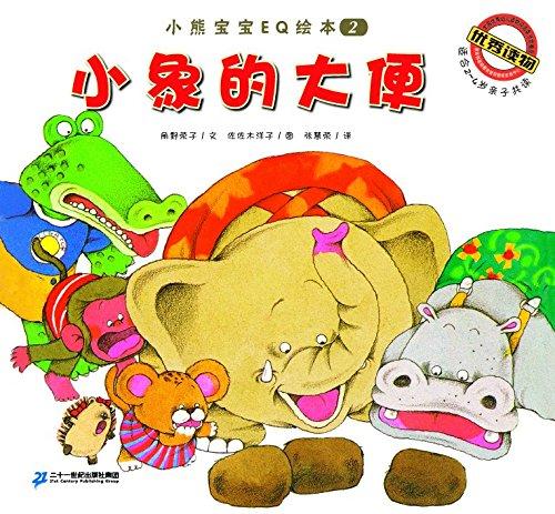 《小象的大便》绘本故事