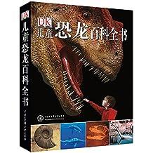 DK儿童恐龙百科全书
