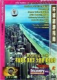 环球旅游指南:澳大利亚昆士兰州布里斯本凯恩茨大堡礁黄金海岸(DVD)