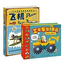 小小工程师系列:工程车总动员+飞机