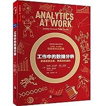 工作中的数据分析:更精准的决策,更高效的组织