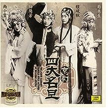 京剧:四大名旦(LPCD)