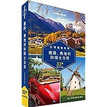 Lonely Planet孤独星球:德国、奥地利和瑞士自驾(2016年版)