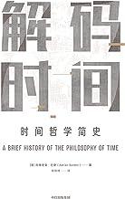 解码时间:时间哲学简史(用简单通俗的例子,说清人类探索时间的伟大历程。)