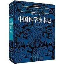 李约瑟中国科学技术史第二卷:科学思想史