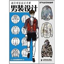 流行时装设计手册系列:男装设计