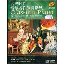 古典时期钢琴名作演奏指导(附完整钢琴作品乐谱及演奏CD两张)