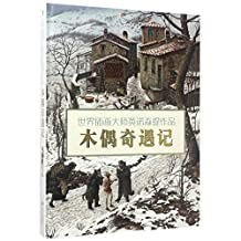 木偶奇遇记(精)/世界插画大师英诺森提作品