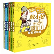 戴小桥和他的哥们儿系列(套装共6册)