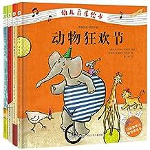 幼儿音乐绘本(套装共4册)