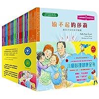 儿童情绪管理与性格培养绘本(精选版)(套装共38册)