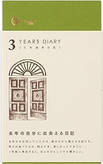 MIDORI 人生日记 3年连用 扉 茶