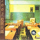 2002大地校园民谣(CD)