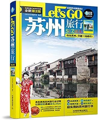 苏州旅行Let's Go.pdf