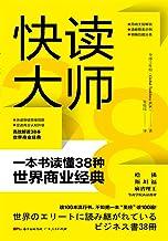 快读大师:一本书读懂38种世界商业经典(哈佛、斯坦福、麻省理工等认可的38本商业经典)