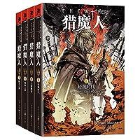 猎魔人:白狼崛起+宿命之剑+精灵之血等(套装共4册)