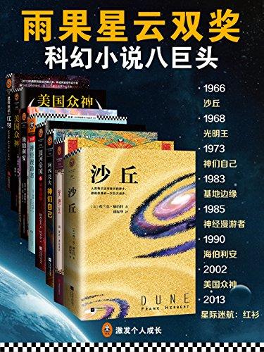科幻雨果星云雙項大獎經典集(共8冊)