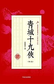 青城十九侠(第六卷) (民国武侠小说典藏文库·青城十九侠)